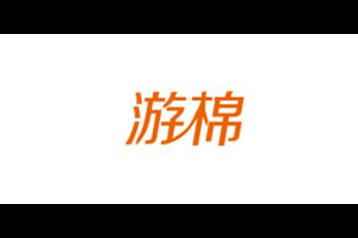 游棉logo