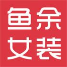 鱼余logo