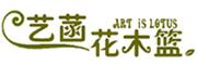 艺菡花木篮logo
