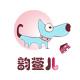 韵萱儿logo