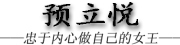 预立悦logo