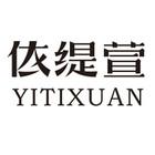 依缇萱服饰logo