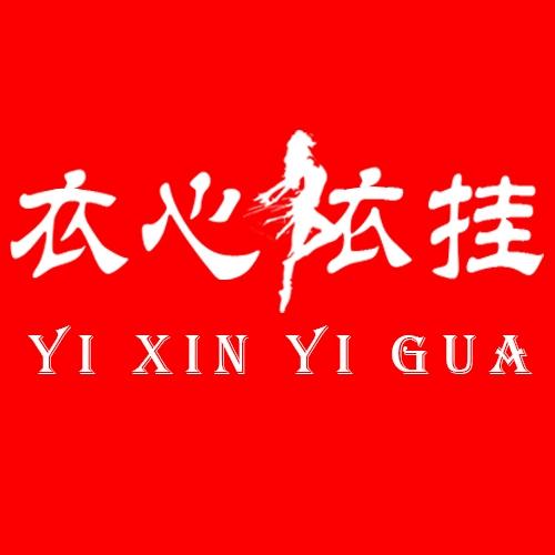 衣心依挂logo