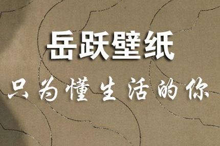 岳跃壁纸logo