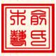 俞氏木艺logo