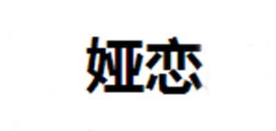 娅恋logo