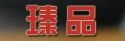 怡品尚瓷logo