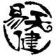 易天健logo