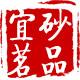宜砂茗品logo