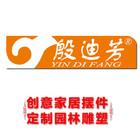 殷迪芳logo