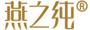 燕之纯logo
