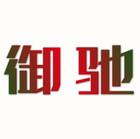 御驰车品logo