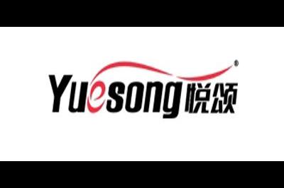 悦颂logo