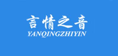 言情之音logo