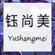 钰尚美logo