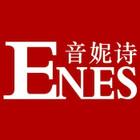 音妮诗logo
