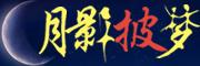 月影披梦logo