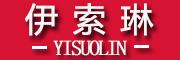 伊索琳logo