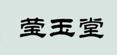 莹玉堂logo