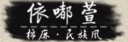 依嘟萱logo