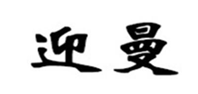 迎曼logo