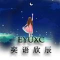 奕语欣辰logo