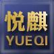 悦麒logo