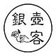 银壶客logo