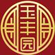 玉丰园茶叶logo