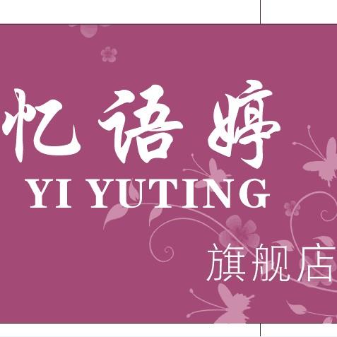 忆语婷logo