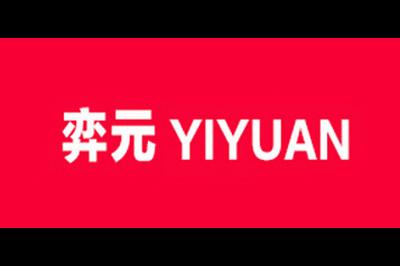 弈元logo
