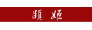 颐姬logo