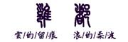 雍都logo
