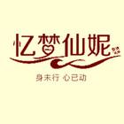 忆梦仙妮服饰logo