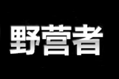 野营者logo
