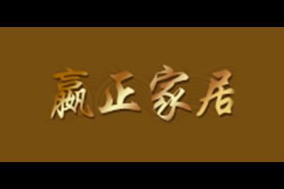 嬴正家居logo