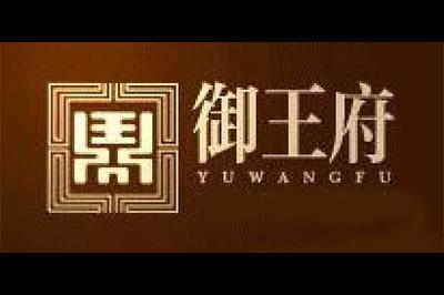 御王府logo