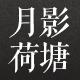 月影荷塘logo