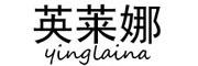 英莱娜logo