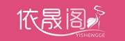 依晟阁logo
