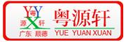 粤源轩logo