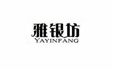 雅银坊logo