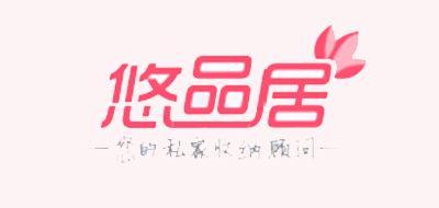 悠品居logo