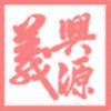 义兴源鞋类logo