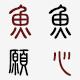 鱼心鱼愿logo