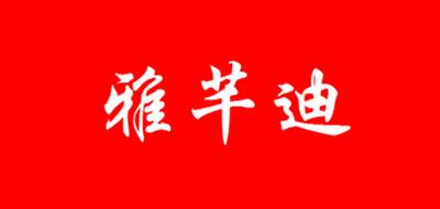 雅芊迪logo