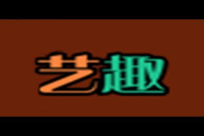 艺趣logo