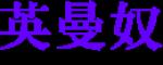 英曼奴logo