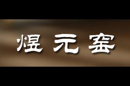 煜元窑logo