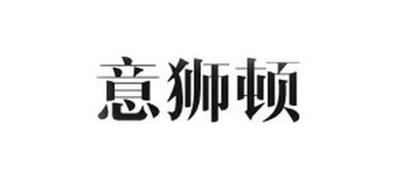 意狮顿logo